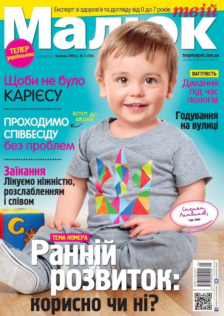Книги і журнали про вагітність