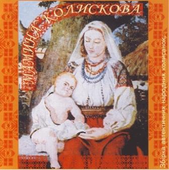Мамині колискові українські