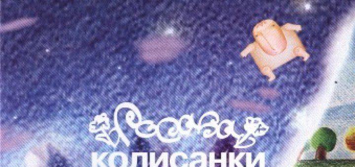 колискові Росава