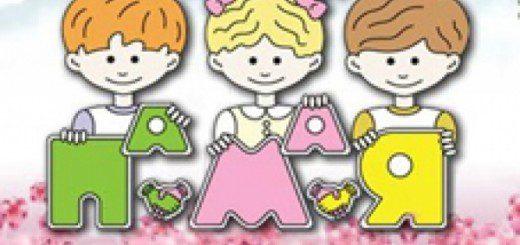 Виробник дитячого одягу Памая