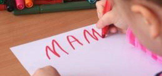Подячний лист мамі
