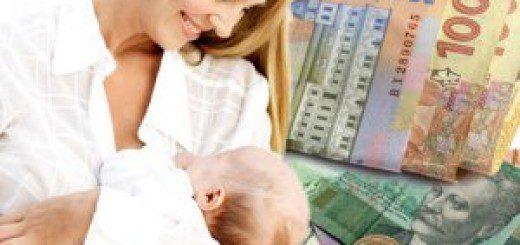 виплати на дитину