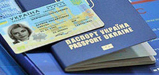 біометричний паспорт фото