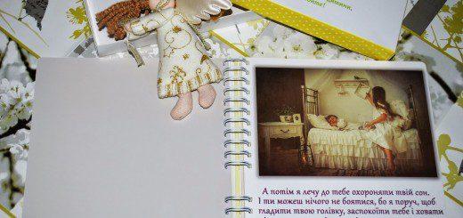 Альбом для майбутнього малюка. Скарбничка ідей